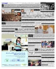 Jang  Jang ePaper Daily Jang  Newspapers